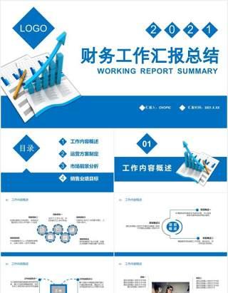 简约商务风2021财务工作汇报总结计划通用PPT模板