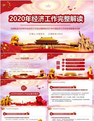 党政风2020年经济工作解读2021年中国经济工作安排部署PPT模板