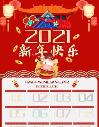 2021年新春新年牛年大吉日历挂历PSD素材模板23