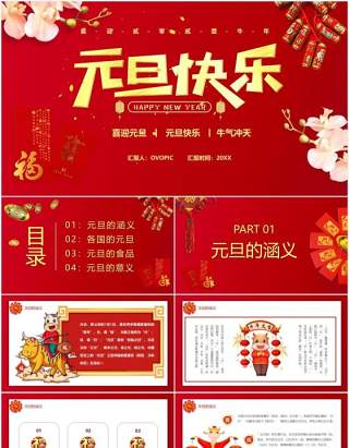 红色喜庆元旦快乐节日习俗介绍PPT模板