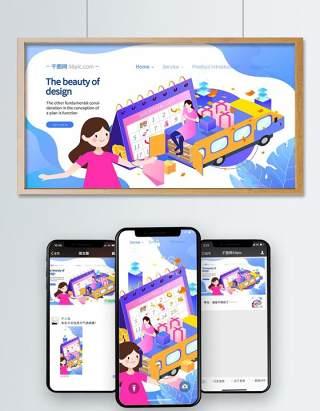电商淘宝天猫购物促销活动2.5D立体插画AI设计海报素材27