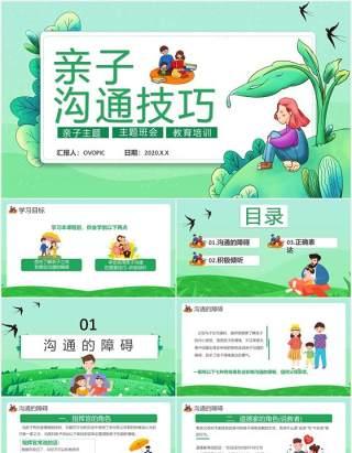 绿色卡通风亲子沟通技巧通用PPT模板