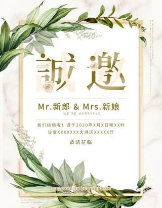 婚礼婚宴结婚邀请函卡片设计PSD海报模板素材6