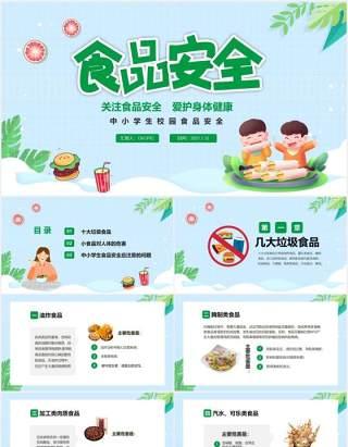 绿色卡通食品安全关注青少年健康PPT模板