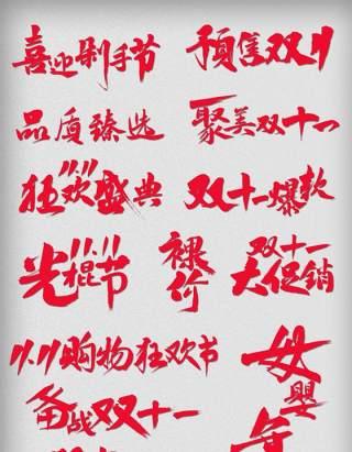 11.11宣传促销海报字体设计双十一文字艺术字素材配图PNG免抠透明元素4