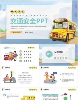 蓝色卡通小学生交通安全教育培训PPT模板