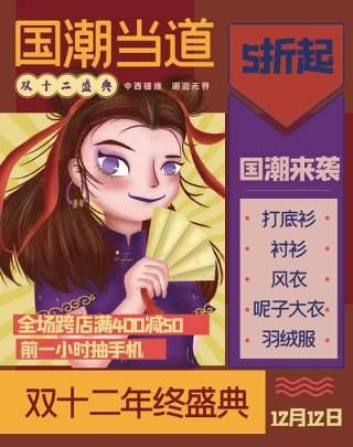 手绘复古卡通双十二促销活动宣传海报PSD平面设计插画素材24
