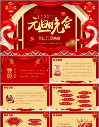 红色喜庆中国风企业元旦晚会活动通用PPT模板