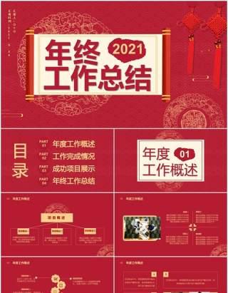 2021红色中国风年终工作总结汇报部门计划报告通用PPT模板