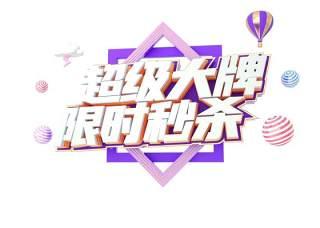 11.11宣传促销海报字体设计双十一文字艺术字素材配图PNG免抠透明元素101
