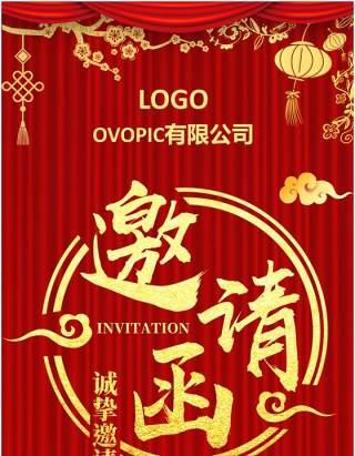 2021牛年红色中国风创意年会邀请函竖版PPT模板