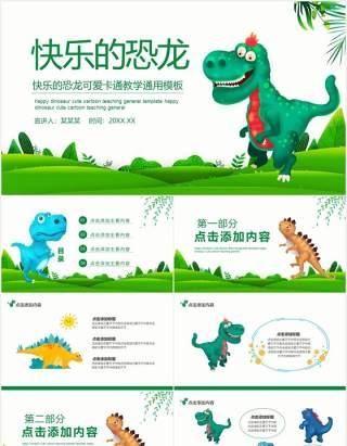 快乐的恐龙可爱卡通教学通用PPT模板