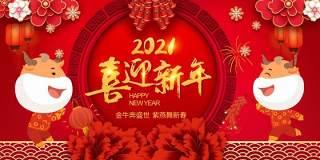 2021年新年春节牛气冲天贺岁喜庆牛年大吉海报PSD分层设计模板横板14
