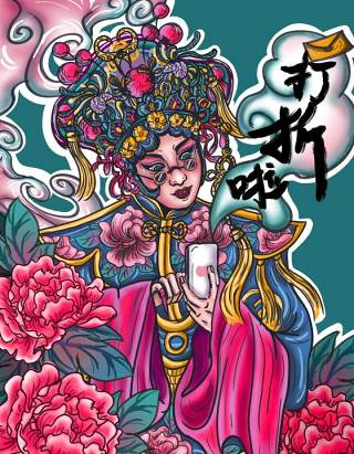 中国风卡通国潮京剧戏曲国粹花旦人物形象PSD插画海报设计素材22