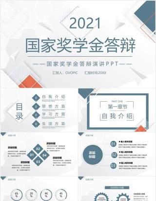 2021简约国家奖学金答辩PPT模板