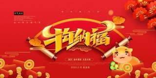 2021年新年春节牛气冲天贺岁喜庆牛年大吉海报PSD分层设计模板横板6