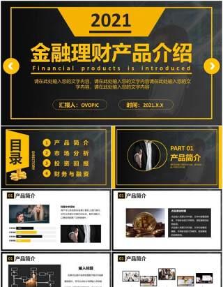 黑色商务金融理财产品介绍宣传PPT模板