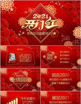 2021红色公司年会年终工作总结暨誓师大会开门红PPT模板