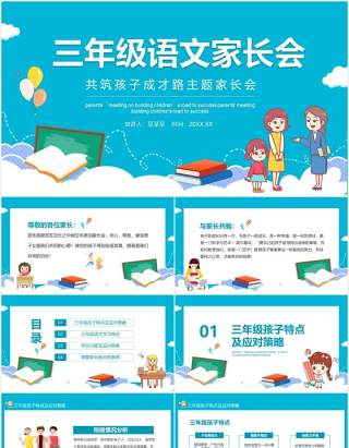蓝色卡通风共筑孩子成才路三年级语文家长会动态PPT模板