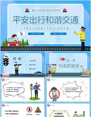 蓝色卡通风平安出行构建和谐交通PPT模板