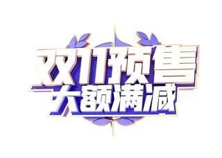 11.11宣传促销海报字体设计双十一文字艺术字素材配图PNG免抠透明元素108