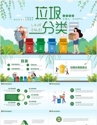 卡通风绿色环保垃圾分类动态PPT模板