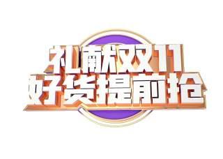 11.11宣传促销海报字体设计双十一文字艺术字素材配图PNG免抠透明元素117