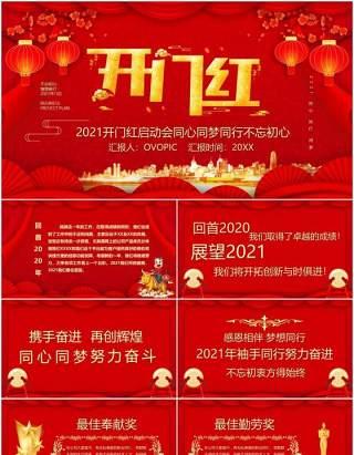 红色中国风2021开门红启动会PPT模板