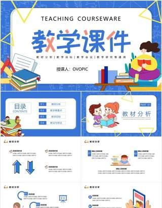 蓝色卡通风教学课件教育培训通用PPT模板