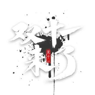 11.11宣传促销海报字体设计双十一文字艺术字素材配图PNG免抠透明元素12