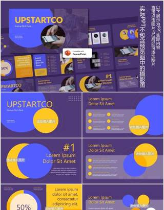 紫色创意创业计划工作报告图片排版设计PPT模板UPSTARTCO - Startup PowerPoint Template