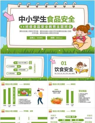 绿色卡通中小学生食品安全教育培训主题班会通用PPT模板
