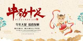 2021年新年春节牛气冲天贺岁喜庆牛年大吉海报PSD分层设计模板横板10