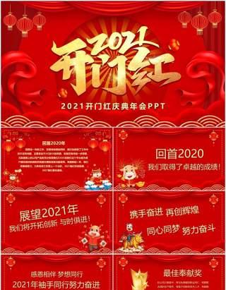 红色中国风2021开门红庆典PPT模板