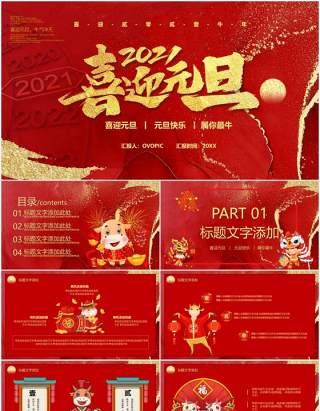 2021红色鎏金创意喜迎元旦新年快乐年会PPT模板