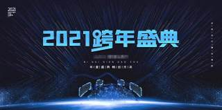 公司年会科技企业论坛会议颁奖晚会签到处背景PSD海报展板模板18
