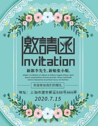 婚礼婚宴结婚邀请函卡片设计PSD海报模板素材4