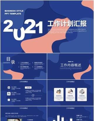 2021蓝色创意年度工作总结汇报暨新年计划报告PPT模板