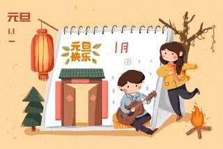 新年元旦2021跨年人物插画PSD设计素材1