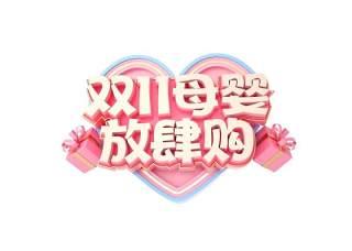 11.11宣传促销海报字体设计双十一文字艺术字素材配图PNG免抠透明元素110