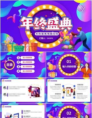 创意简约扁平卡通年终商场大促销优惠活动策划双十一购物节动态PPT模板