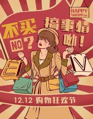 手绘复古卡通双十二促销活动宣传海报PSD平面设计插画素材17