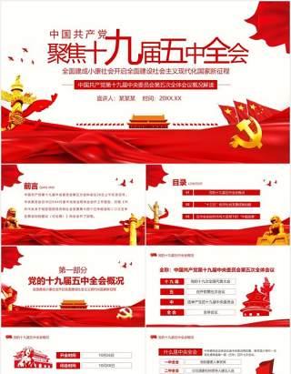 聚焦十九届五中全会中国共产党中央委员会第五次全体会议概况解读党政党建PPT模板