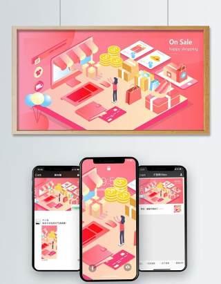 电商淘宝天猫购物促销活动2.5D立体插画AI设计海报素材16