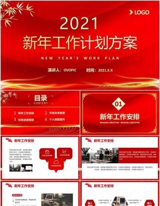 2021年中国红企业年会公司年终工作总结新年计划方案PPT模板