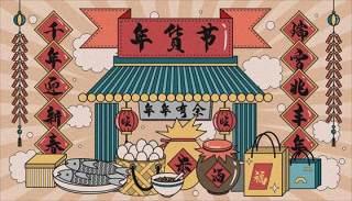 卡通手绘民国风新年春节年货节插画PSD大字报素材1