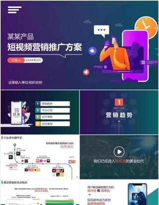 商务风短视频运营电商营销推广方案PPT模板