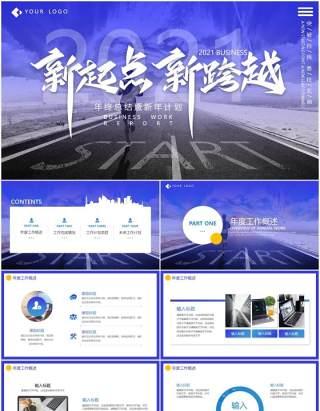 蓝色商务大气新起点新跨越年终工作总结暨新年计划动态PPT模板