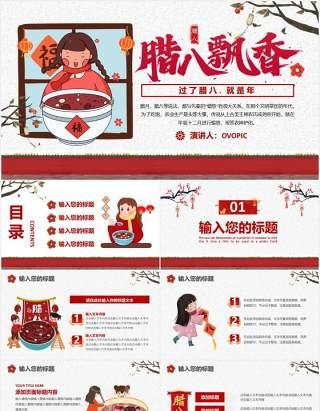 中国传统节日习俗腊八节日介绍PPT模板