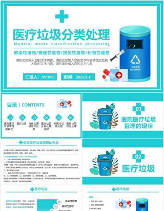 简约医疗垃圾分类及处理培训PPT模板